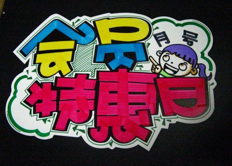手绘pop商业海报培训