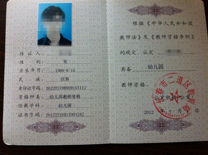 教师资格�yf�x�~���k�_江西教师资格证报名时间_江西教师资格证_教师资格考试
