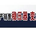 江西九江赣州上饶抚州景德镇专业稳压器3K